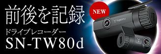前後2カメラドライブレコーダー「SN-TW80d」